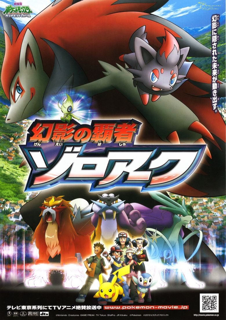Pokémon: Zoroark: Master of Illusions Poster