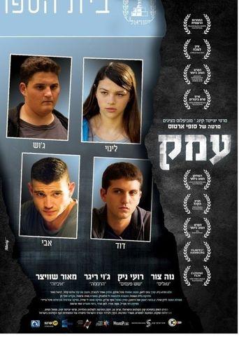 Emek Poster