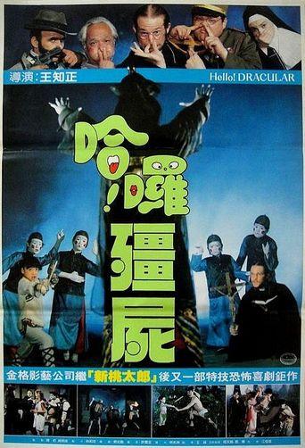 Hello Dracula 2: Son of the Vampire Poster