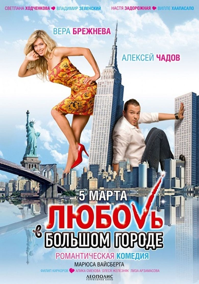 Love and the City Poster