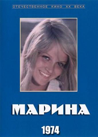 Марина Poster