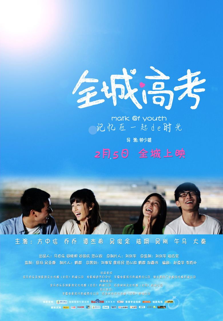 Mark of Youth Poster