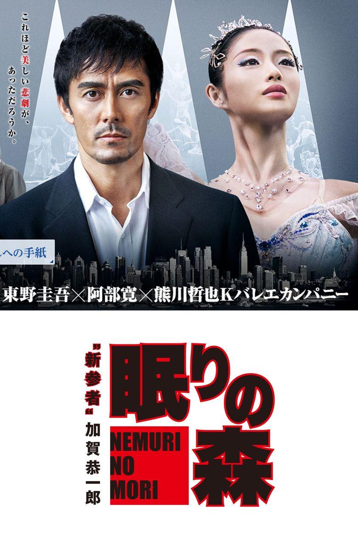 Nemuri no Mori Poster