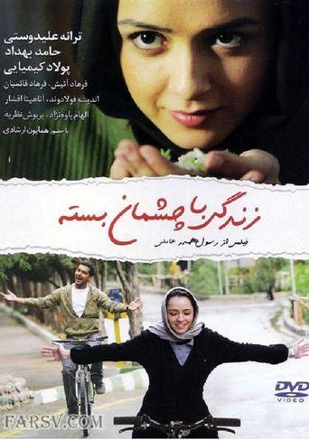 Zandegi ba cheshmane baste Poster