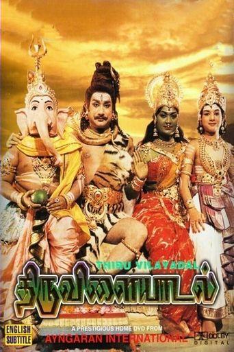 Thiruvilayadal Poster