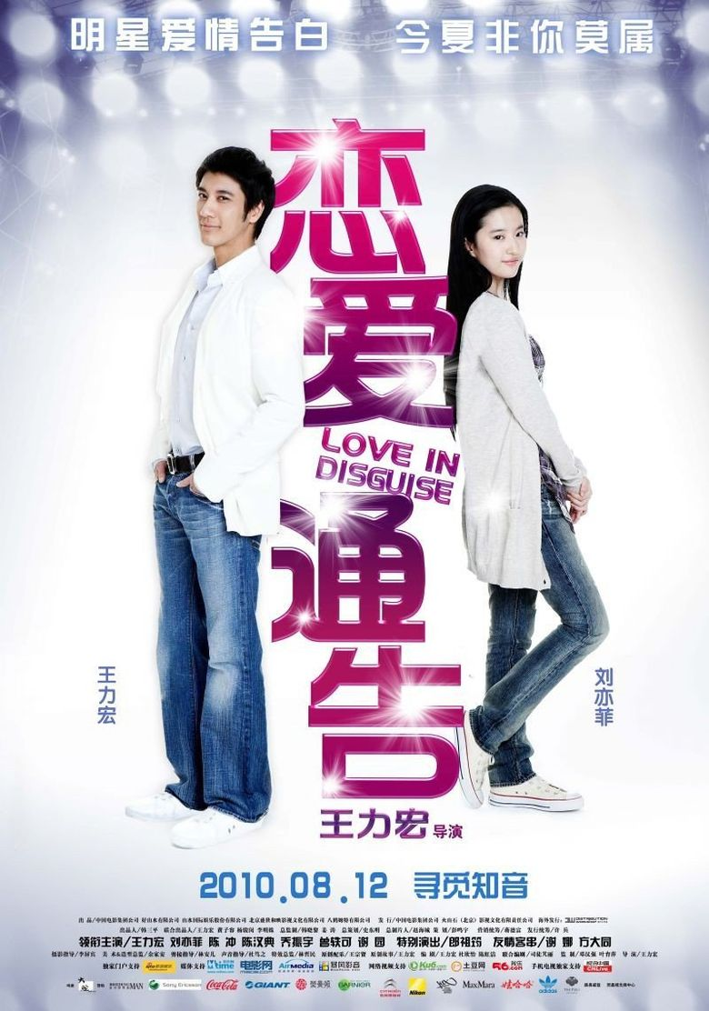 Love in Disguise Poster