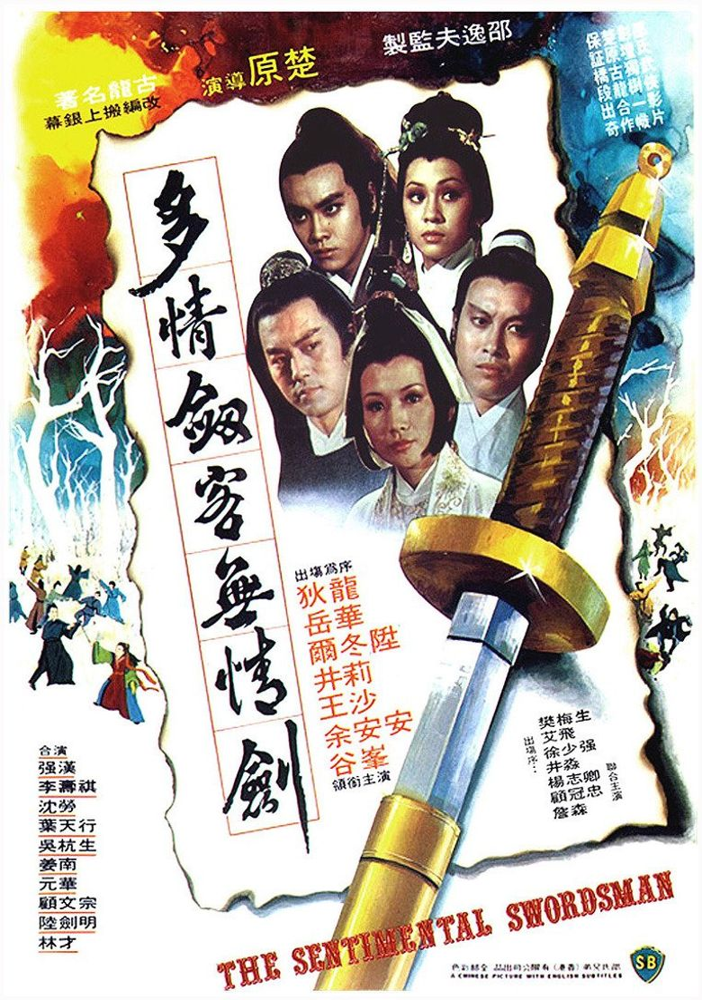 The Sentimental Swordsman Poster