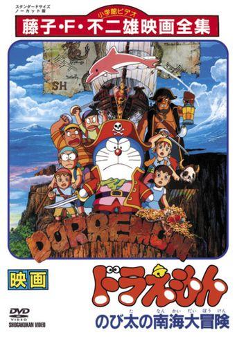 Doraemon: Nobita's Great Adventure in the South Seas Poster