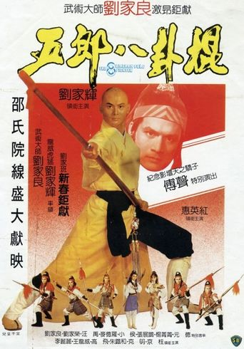 Eight Diagram Pole Fighter Poster