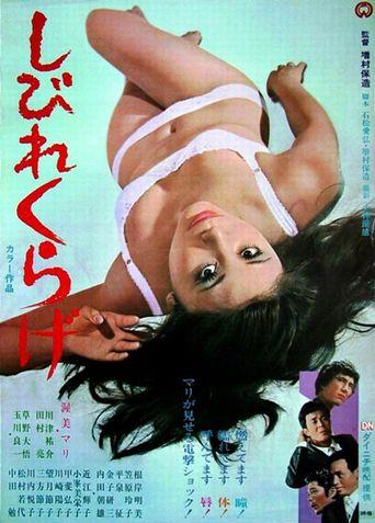 The Hot Little Girl Poster