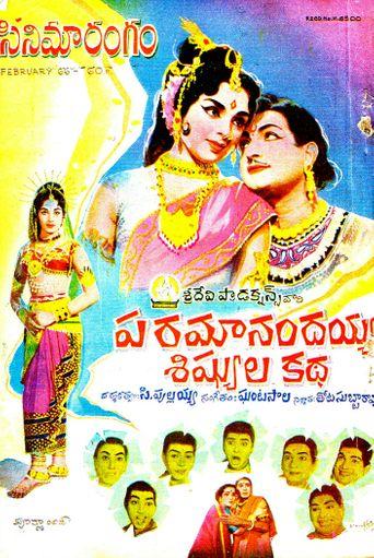 Paramanandayya Sishyula Katha Poster