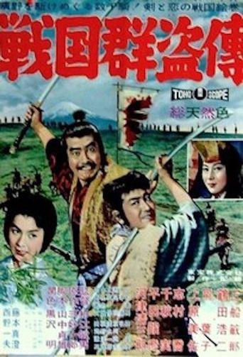 Saga of the Vagabonds Poster