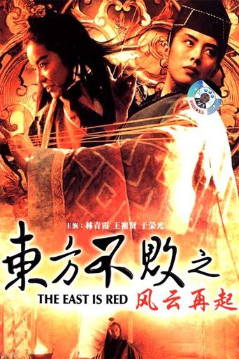 Swordsman III: The East Is Red Poster