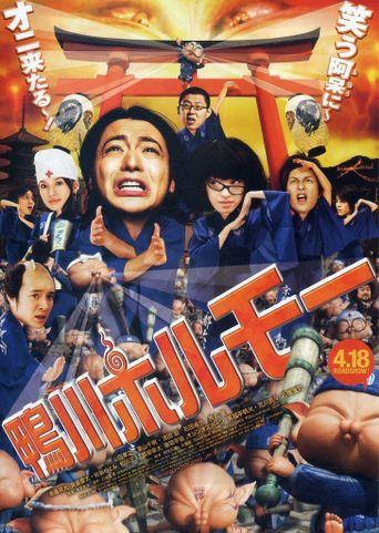 Battle League Horumo Poster
