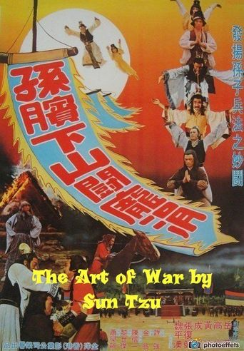 Sun Bin xia shan dou pang juan Poster