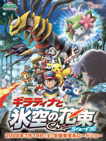 Pokémon: Giratina and the Sky Warrior Poster