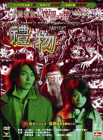 Kazuo Umezu's Horror Theater: Present Poster
