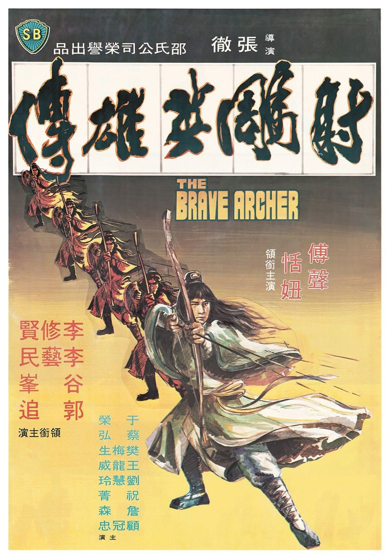 The Brave Archer Poster