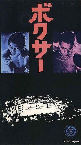 Boxer Poster