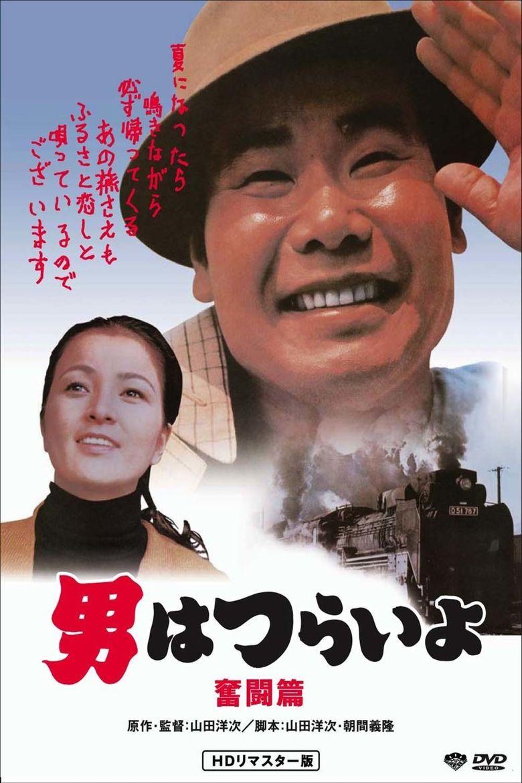 Tora-san, the Good Samaritan Poster