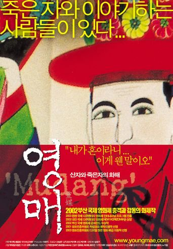 Mudang: Reconciliation Between the Living and the Dead Poster