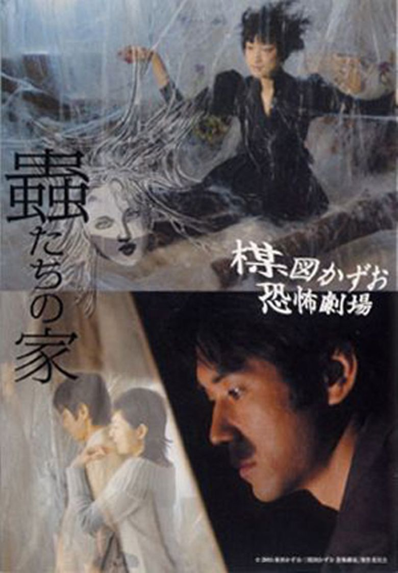 Kazuo Umezu's Horror Theater: Bug's House Poster