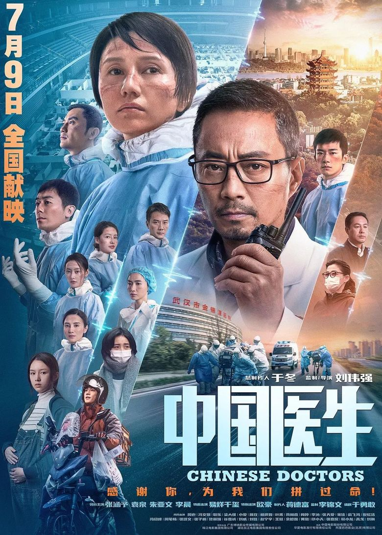 Chinese Doctors Poster