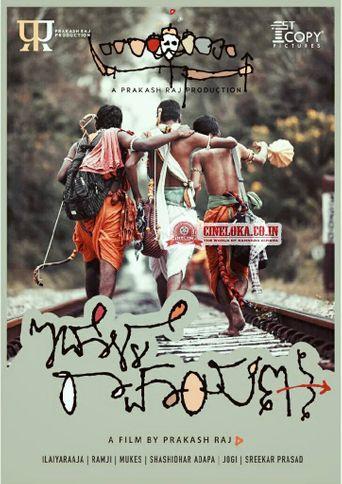 Idolle Ramayana Poster