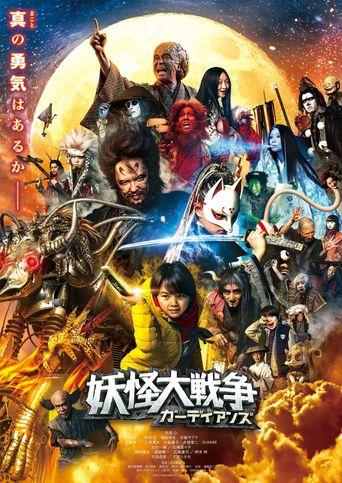 The Great Yokai War –Guardians– Poster