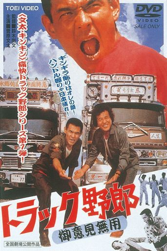 Truck Rascals Poster