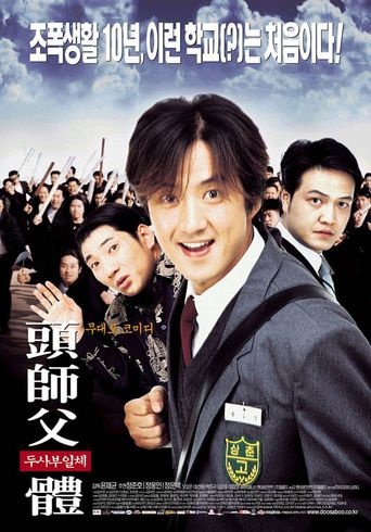 My Boss, My Hero Poster