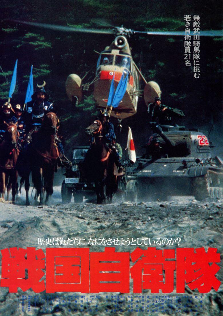 G.I. Samurai Poster