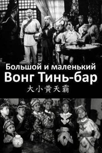 Big and Little Wong Tin Bar Poster