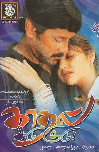 Kadhal Sadugudu Poster