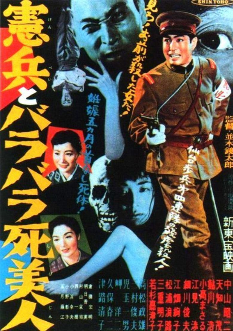 The Military Policeman and the Dismembered Beauty Poster