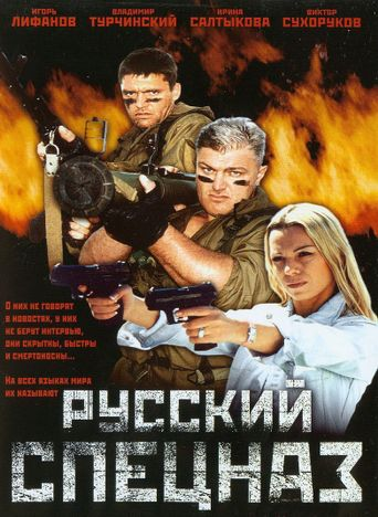 Русский спецназ Poster
