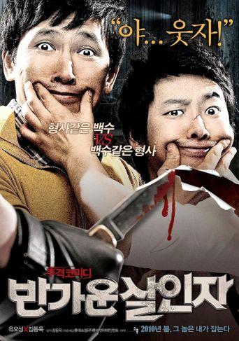 Hello Murderer Poster