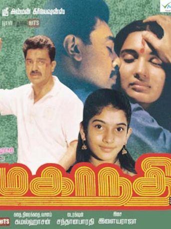 Mahanadhi Poster