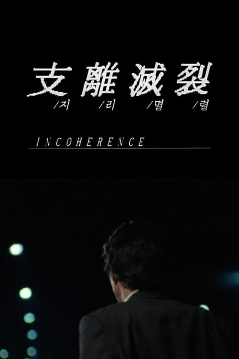 Incoherence Poster