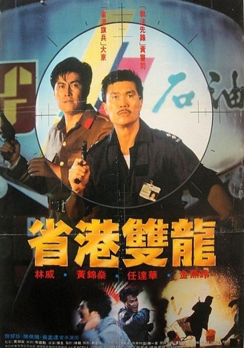 Chinese cop out Poster