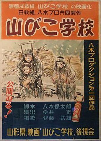 The Yamabiko School Poster