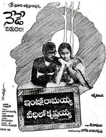 Intlo Ramayya Veedilo Krishnayya Poster