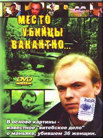 Mesto Ubiytsy Vakantno... Poster