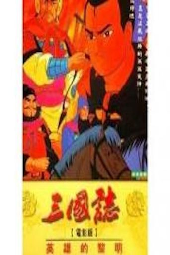New Legend of the Heroes of the Warring Nations - The Ten Sanada Brave Soldiers Sanada 10 Poster