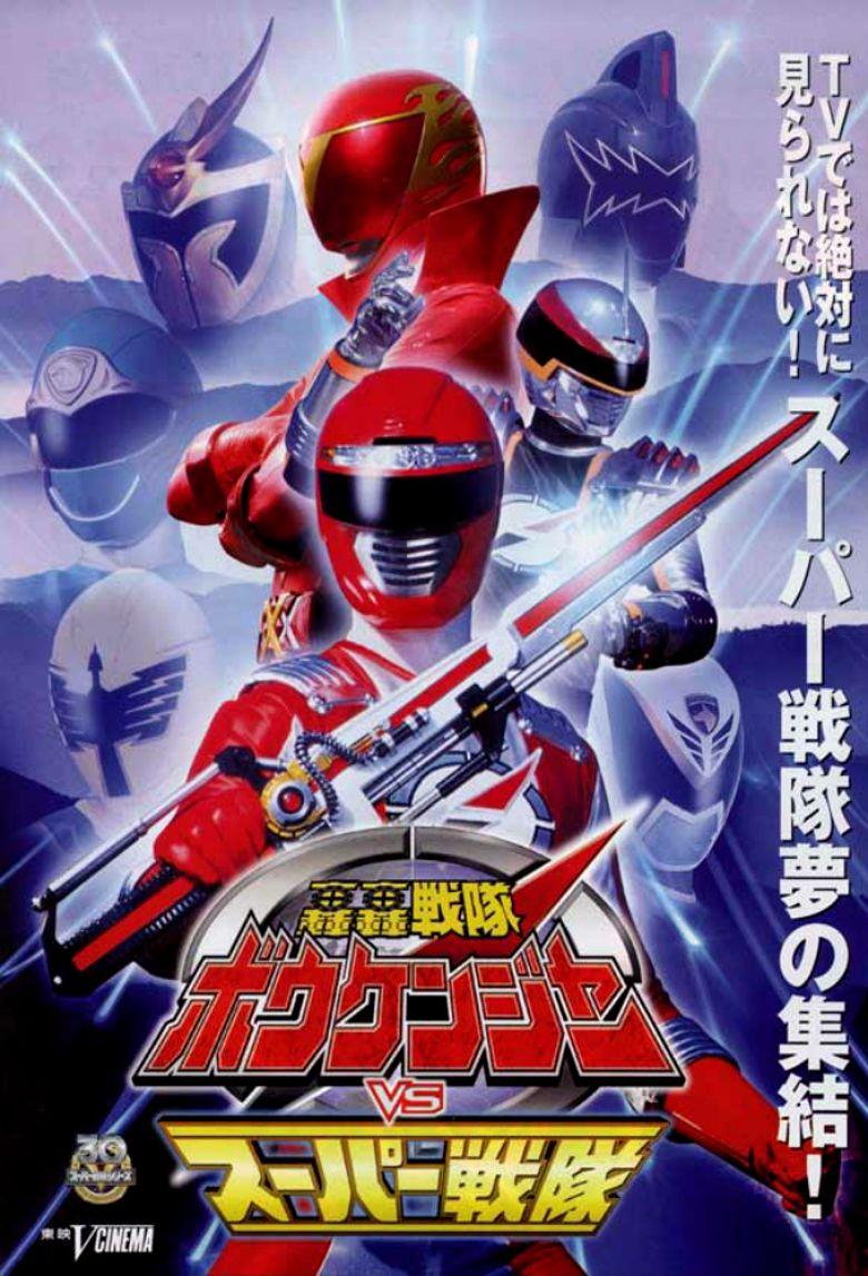 GoGo Sentai Boukenger vs. Super Sentai Poster