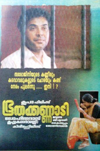 Bhoothakkannadi Poster