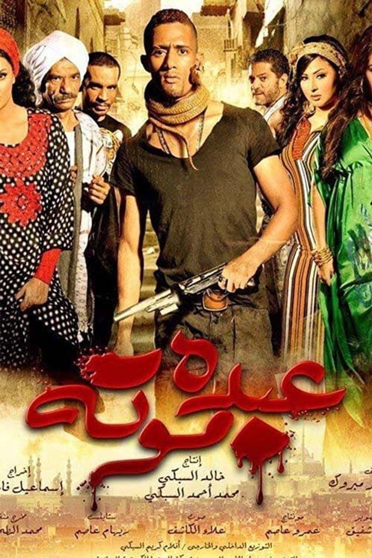 Abdu Mouta Poster