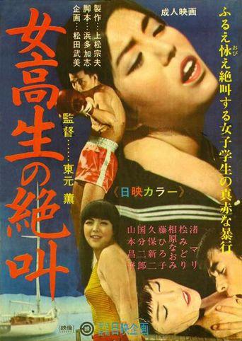 Jokosei no zekkyô Poster