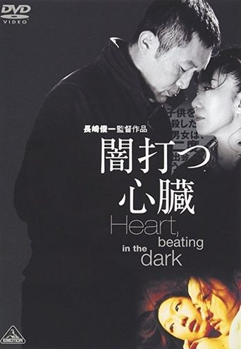 Heart, Beating in the Dark – New Version Poster