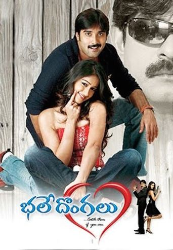 Bhale Dongalu Poster